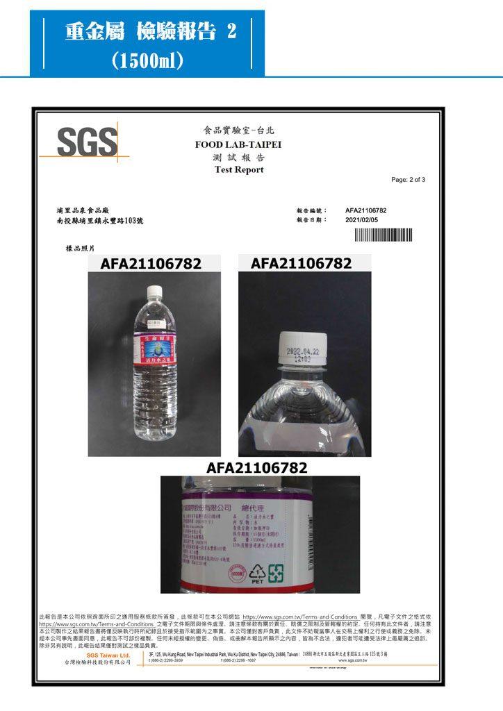 1100217檢驗報告1500CC-2-2 (重金屬)