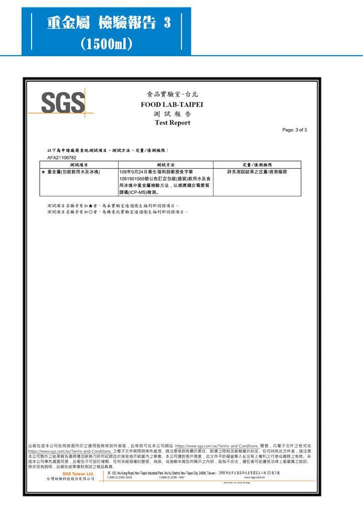 1100217檢驗報告1500CC-2-3 (重金屬)