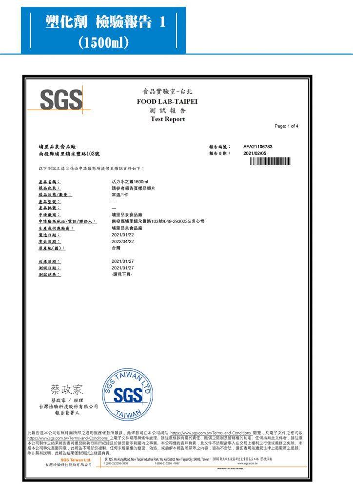 1100217檢驗報告1500CC-3-1 (塑化劑)