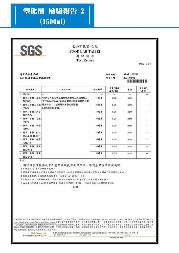 1100217檢驗報告1500CC-3-2 (塑化劑)