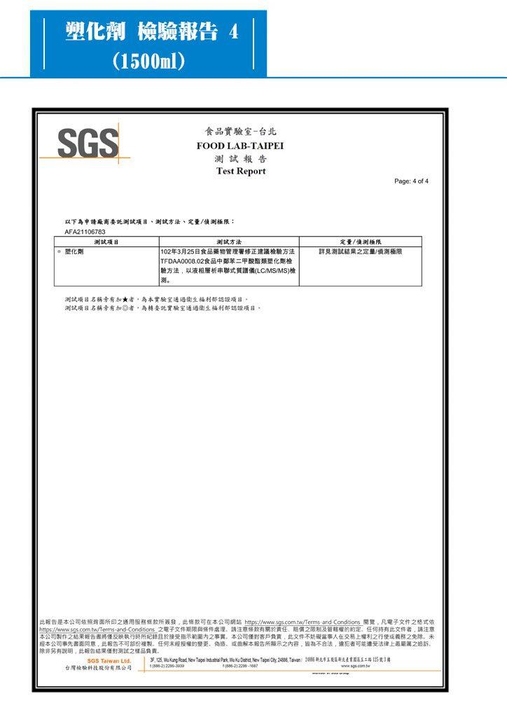 1100217檢驗報告1500CC-3-4 (塑化劑)