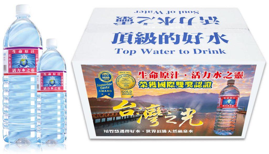 活力水之靈-官網-商品資訊圖修訂版2